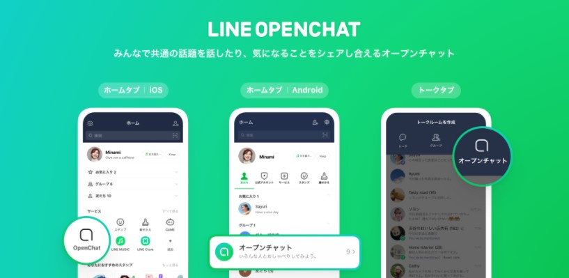 LINE OpenChat