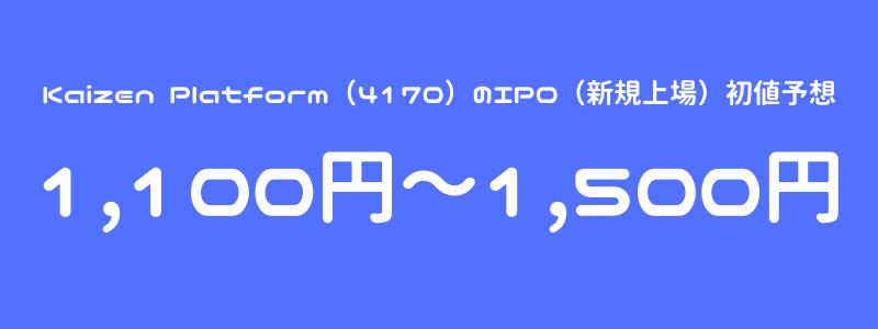 Kaizen Platform(4170)のIPO(新規上場)初値予想