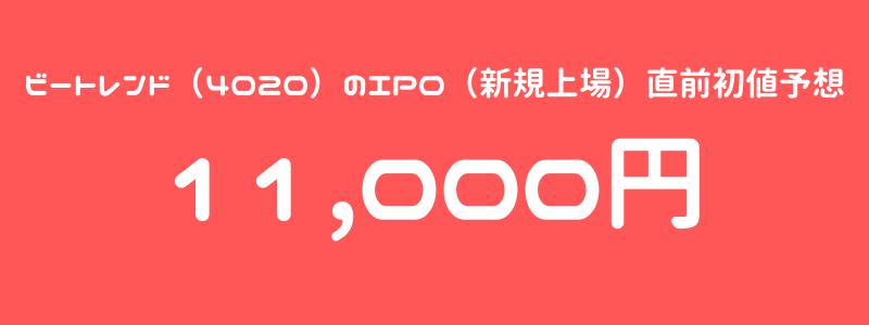 ビートレンド(4020)のIPO(新規上場)直前初値予想2
