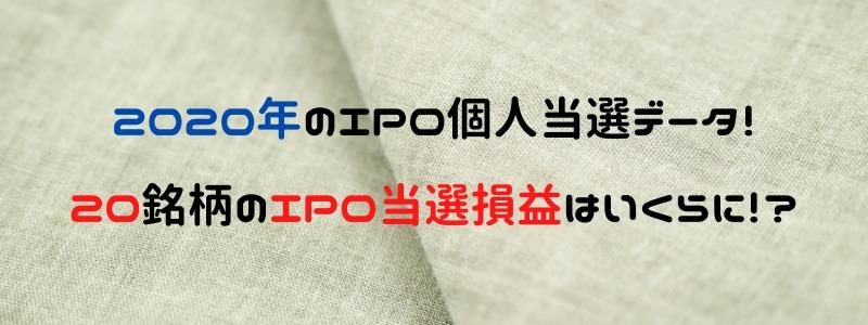 2020年のIPO個人当選データ!20銘柄のIPO当選損益はいくらに!?