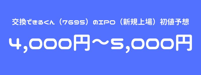 交換できるくん(7695)のIPO(新規上場)初値予想