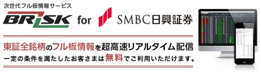BRiSK for SMBC日興証券
