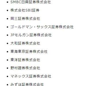東証IPO主幹事候補証券会社一覧