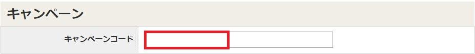 ユニコーン会員登録時キャンペーンコード入力欄