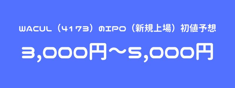 WACUL(4173)のIPO(新規上場)初値予想
