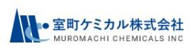 室町ケミカル(4885)IPO上場承認