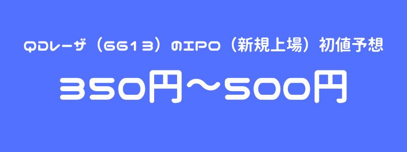 QDレーザ(6613)のIPO(新規上場)初値予想