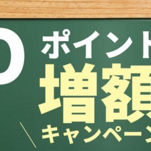 エイチ・エス証券IPO増額キャンペーン2020.12.25