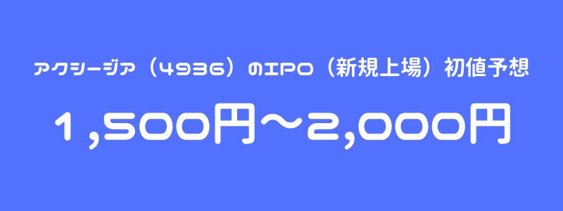 アクシージア(4936)のIPO(新規上場)初値予想