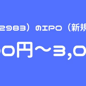 アールプランナー(2983)のIPO(新規上場)初値予想