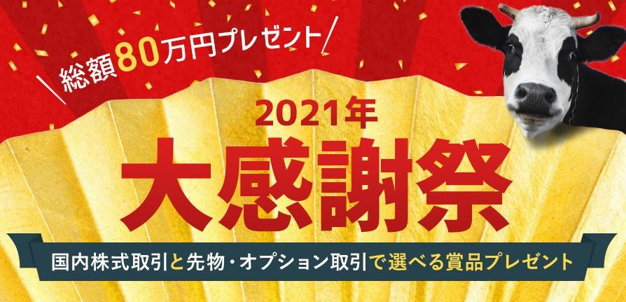 okasan-onlinecp2021.2.26