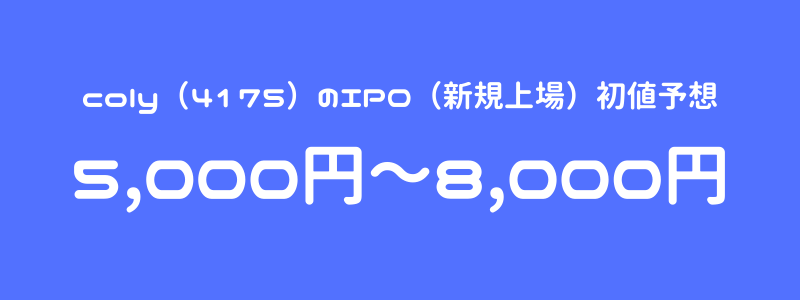 coly(4175)のIPO(新規上場)初値予想
