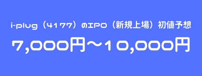 i-plug(4177)のIPO(新規上場)初値予想