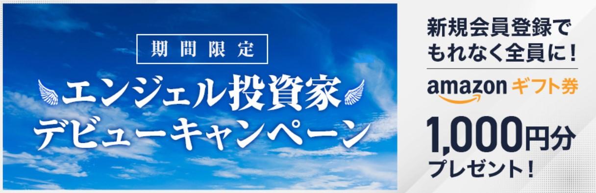 ユニコーンキャンペーン2021.3.31