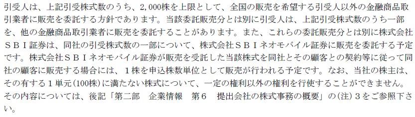ベビーカレンダー(7363)IPOSBIネオモバイル証券委託