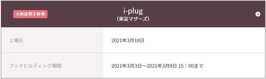 i-plug(4177)IPOCONNECT(コネクト)