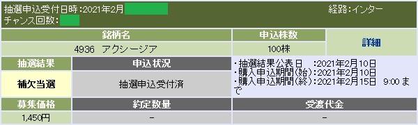 アクシージア(4936)IPO選外大和証券