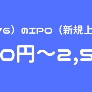 ココナラ(4176)のIPO(新規上場)初値予想