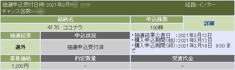 ココナラ(4176)IPO落選大和証券