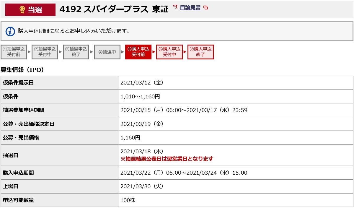 スパイダープラス(4192)IPO当選野村