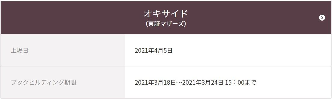 オキサイド(6521)IPOCONNECT(コネクト)