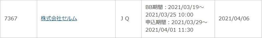 セルム(7367)IPOauカブコム証券