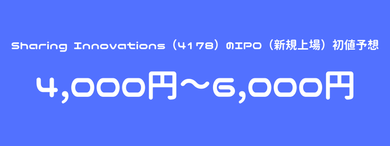 Sharing Innovations(4178)のIPO(新規上場)初値予想