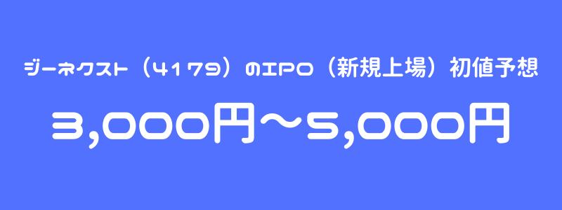 ジーネクスト(4179)のIPO(新規上場)初値予想