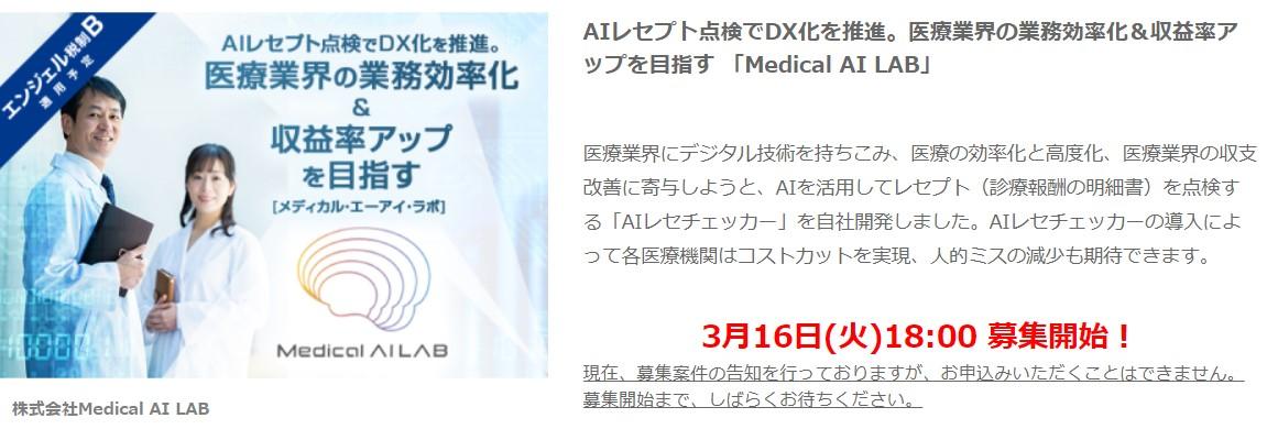 Medical AI LAB(メディカル・エーアイ・ラボ)募集画面1