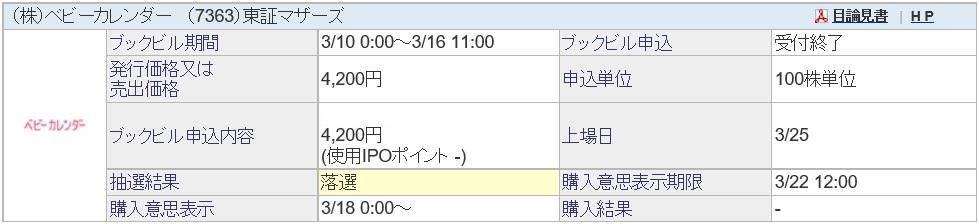 ベビーカレンダー(7363)IPO落選SBI証券