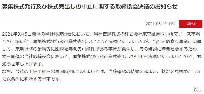 アイ・パートナーズフィナンシャル(7345)IPO(新規上場)中止