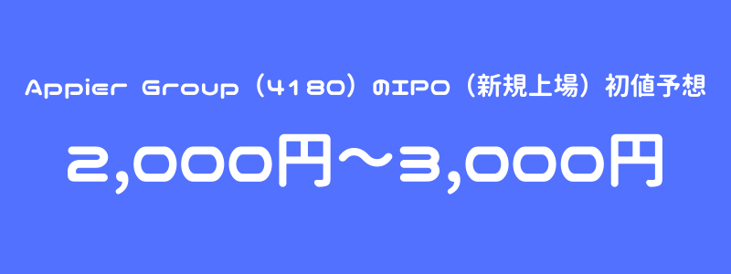 Appier Group(4180)のIPO(新規上場)初値予想