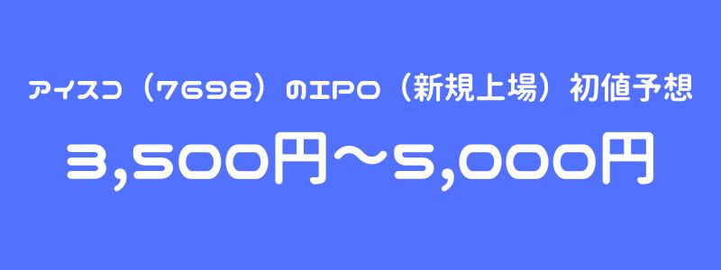 アイスコ(7698)のIPO(新規上場)初値予想