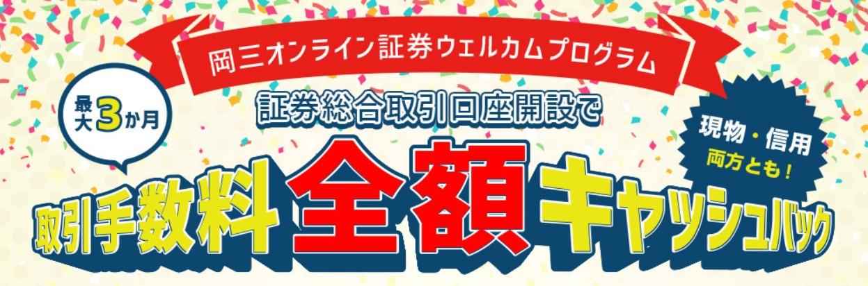 岡三オンライン証券ウェルカムプログラム2021.3