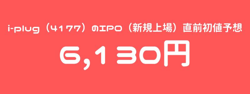 i-plug(4177)のIPO(新規上場)直前初値予想