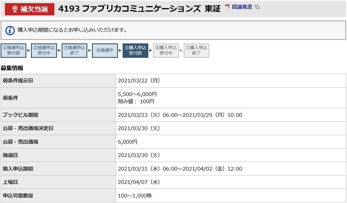 ファブリカコミュニケーションズ(4193)IPO補欠当選東海東京