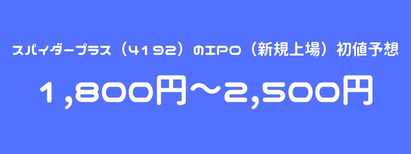 スパイダープラス(4192)のIPO(新規上場)初値予想