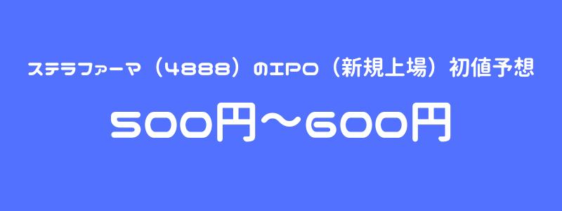ステラファーマ(4888)のIPO(新規上場)初値予想