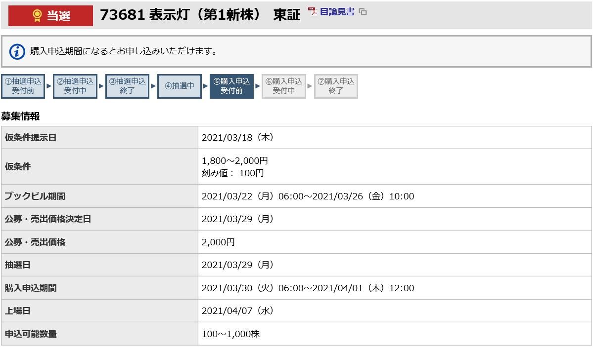 表示灯(7368)IPO当選東海東京