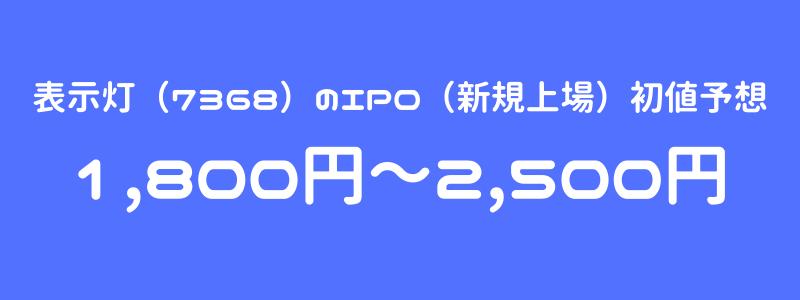表示灯(7368)のIPO(新規上場)初値予想