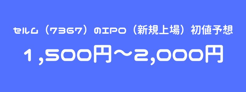 セルム(7367)のIPO(新規上場)初値予想
