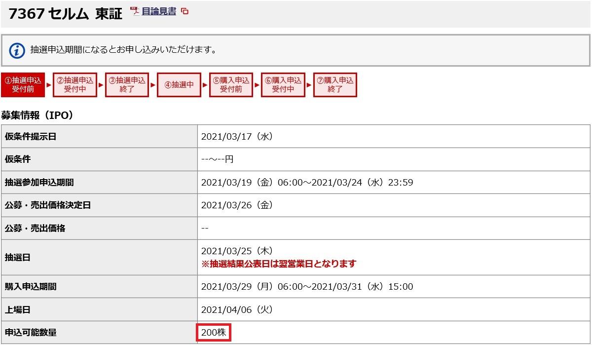 セルム(7367)IPO野村證券200株1セット