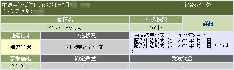 i-plug(4177)IPO補欠当選大和