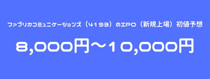 ファブリカコミュニケーションズ(4193)のIPO(新規上場)初値予想