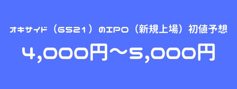 オキサイド(6521)のIPO(新規上場)初値予想
