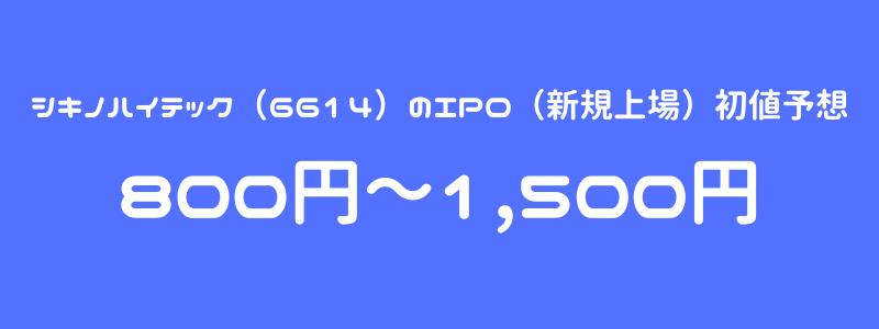 シキノハイテック(6614)のIPO(新規上場)初値予想