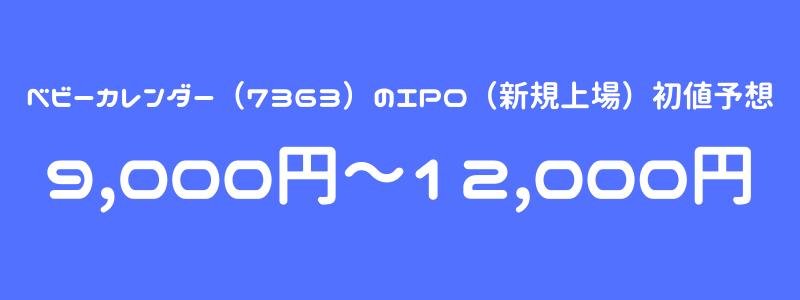 ベビーカレンダー(7363)のIPO(新規上場)初値予想