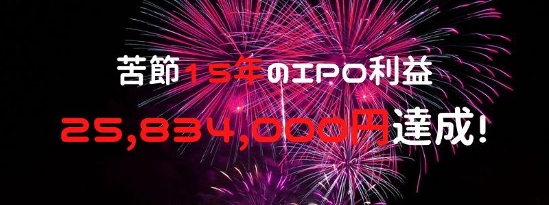 苦節15年IPO利益2,500万円達成