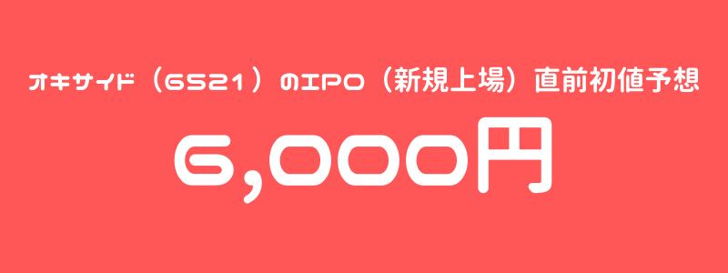 オキサイド(6521)のIPO(新規上場)直前初値予想