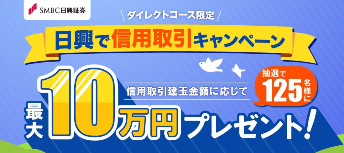日興信用取引キャンペーン2021.6.30
